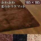 ラグマット正方形185cm約190cmシャギーラグふんわり軽いカーペットふわふわラグマットもこもこ秋冬絨毯ボアラビットファー風ラグカーペット茶ブラウン色アイボリー黒ブラック