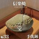 信楽焼 手洗鉢 古信楽変形 幅33 高さ12.5 器具付き おしゃれ ...