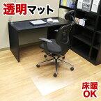 フローリングチェアマットSサイズ透明クリアカーペットきず防止フローリングマットチェアー用マットチェアー傷防止マット椅子チェアー用マット