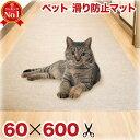 ペット用 猫 滑り止め ロールカーペット 約600cm 60cm 洗えるカーペット 防音 ラグ 無地 ペット 置くだ...