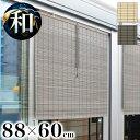 すだれ 丈夫 PVC 幅88×高さ60cm すだれ 屋外 平ひご スクリーン 巻取り簡単 ロールスクリーン サンシェード おしゃれ 和風すだれ 竹のような シェード 目隠し 高耐久性 窓 べランダ 節電 通風 外吊り 高性能