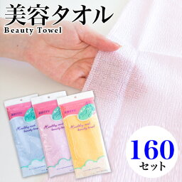 美容タオル 160枚入 浴用タオル ナイロンタオル 約28×92 約30×90 ピンク ブルー イエロー 主婦 女性 景品
