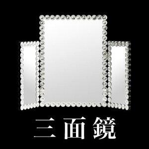 三面鏡 ロイヤルモダンミラー 豪華高級クリスタル調装飾 卓上ミラー テーブルミラー ロイヤルミラー スタンドミラー 卓上鏡 かがみ カガミ メイクミラー 化粧 玄関 クローゼット ガラス フ