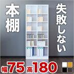 シェルフ幅75cm高さ180cmコミックマンガビデオ文庫本棚シンプル機能的オープンラック書棚収納ラック書庫7518ブラウズ茶ホワイト白北欧家具おしゃれシンプル