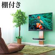 テレビ台 壁寄せ TVスタンド