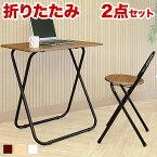 フォールディングテーブルセット幅70cmコンパクト小型スリム省スペース薄型パソコンデスク便利シンプル機能的