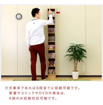 本棚コミックラック幅20cm高さ180cm木製DVDラック薄型本棚