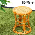 ラタン スツール 円型 アジアン ラタン リラックス 籐家具 リラックスチェア ラタンチェア 籐 高座椅子 椅子 チェア 籐 スツール 籐椅子 /ラタンチェア 丸/通販/和風チェアー 家具