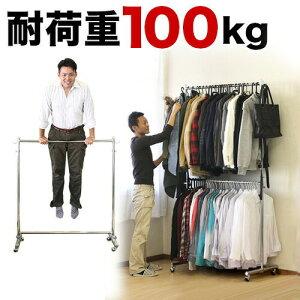100kg ハンガーラック