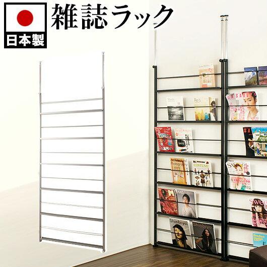 ディスプレイパーテーション 幅90cm 日本製 間仕切突っ張り 飾って収納するラダーラック パーティション つっぱり式 間仕切り マガジンラック 雑誌ラック おしゃれ スリム