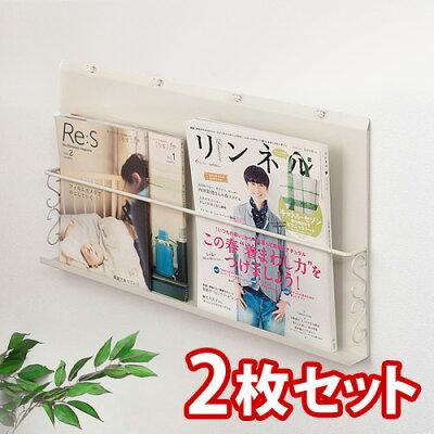 壁掛けマガジンラック 幅60cm 2枚セット雑誌ラック ホワイト白ブラウン茶 ウォールラック …
