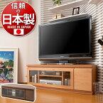 日本製上質天然木アルダー材すぐ使える完成品コーナーW116テレビボードシンプルモダンフラット配線スムーズ国産品組立済約幅120cm北欧テイスト