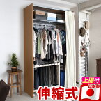 日本製カーテン付き伸縮ハンガー上置き棚付き幅85〜125cmワイドクローゼットハンガーハンガーラックハンガーポールパイプハンガーロングコート対応国内生産国産アウトレット在庫処分訳あり北欧家具シンプル機能的おしゃれ楽天