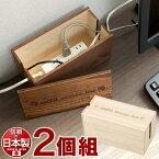 日本製ケーブルボックス完成品おしゃれシンプル桐ケーブルボックスミニ2個セット木製ナチュラル木目ブラウン幅25cm奥行12cm高さ12.5cm桐材の特性を生かしたケーブル収納ボックス配線収納国産品
