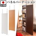 パーテーション 幅60cm 白/茶 木製パネル 日本製 突っ張り 間仕切り パーティション 仕切り 部屋 つっぱりパーテーション おしゃれ 突っ張りパーテーション 衝立 突っ張りパーティション オフィス 壁面収納 衝立 シンプル 機能的