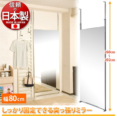 日本製壁面ミラー80幅スタンドミラー突っ張りミラー薄型壁面鏡ウォールミラーつっぱり式ミラー壁掛けミラー全身姿見国内生産国産楽天引越し転勤新生活