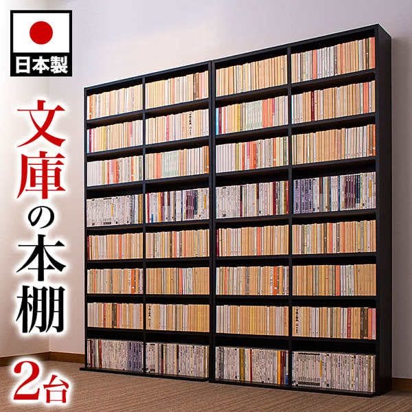 2台セット! 国産 本棚 幅90cm 高さ180cm 文庫 ブックシェルフ 日本国内産 国産 書棚 茶ブラウン/黒ブラック 日本製 コミックやDVDの収納に最適な薄型本棚 シンプル 組み立て家具 簡単