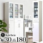 食器棚キッチン台所収納幅30cm白ホワイトカトレア食器棚30−180【SB23462】