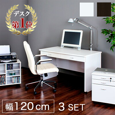 システムデスク3点セット機内販売で超大ヒットのパソコンデスク幅120cmシステムデスク机オフィス家具アウトレット在庫処分訳あり北欧家具楽天
