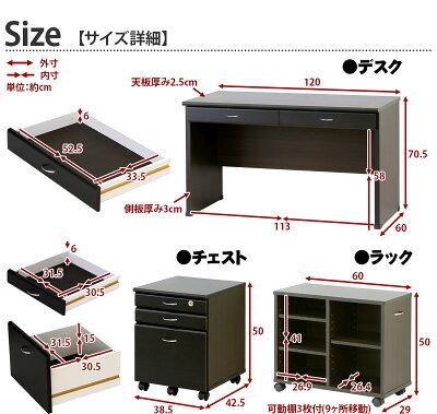 システムデスク3点セット機内販売で超大ヒットのパソコンデスク幅120cmシステムデスク机オフィス家具