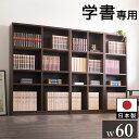 強化本棚 オフィス本棚 オープンラック 幅60cm 高さ18