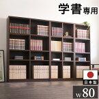 強化書棚ラック筋肉シェルフ幅80cm高さ180cmダークブラウン本棚モダン丈夫な書庫ブックシェルフ図鑑や専門書の収納に最適の丈夫な本棚