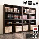強化本棚 オープンラック 幅120cm 高さ180cm【SB