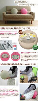 マッサージクッションシフォン[CHIFFON]コンパクトマッサージ器マッサージ機医療用具承認、認可取得済!安心仕様健康器具ピンク桃ベージュアイボリー可愛いカワイイ女性用