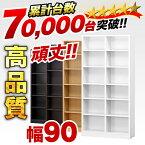 シェルフ9018幅90cm高さ180cmコミックマンガビデオ文庫本棚ブラウン茶ホワイト白ディスプレイラック木製ラック本棚オフィスシェルフ