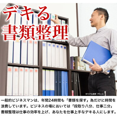 ビジネスの段取りを左右する整理術を極め、仕事の効率を上げましょう。記録保存用のアーカイブとしても丈夫で頑丈なので安心です。