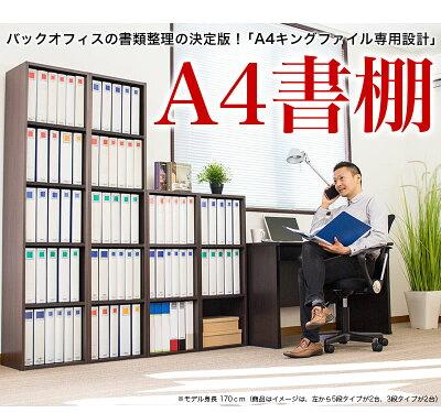 A4書類保管に最適、フォルダーに入った書類や、クリアファイルに入った書類、ファイル類は背表紙が見やすくキレイに整理出来ますよ。
