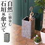 傘立てRock[ロック]石垣風石畳おしゃれカントリー調傘置きナチュラル和風ブロック風自然石風エクステリア庭ガーデニング新生活