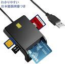 ICカードリーダー マイナンバー対応 確定申告 マイナンバー sdカードリーダー 多機能 USB接続 高速データ転送 国税電子申告 e-Tax USBマルチカードリーダー CAC/SD/マイクロSD(TF)/ SIM対応 日本語説明書
