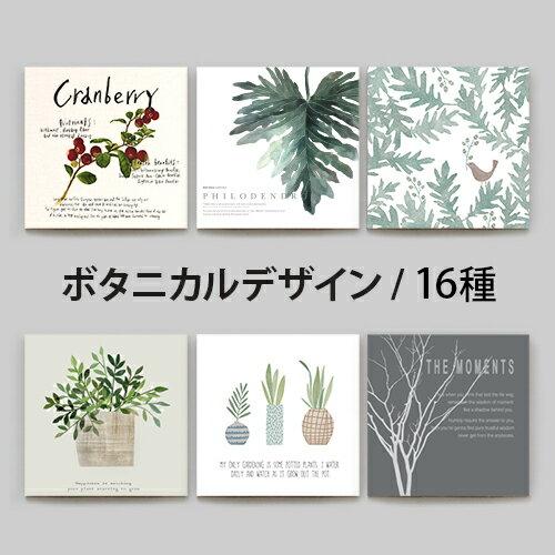 ファブリックパネル グリーン インテリア アート パネル 植物 グリーン 北欧 正方形 おしゃれ ファブリックボード 木製 ウォールデコ キャンバス サンサンフー ボタニカルスタイル16種類 30X30