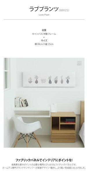 サンサンフー【ファブリックパネル】ラブプランツ88x25