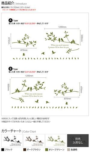 サンサンフー【ウォールステッカー】ハッピーツリー2(大)