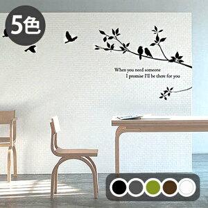 ウォールステッカー木鳥自然ナチュラルグリーンインテリアシール壁シール壁ステッカーウォールシール簡単転写サンサンフー【ハッピーツリー2】