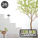 ウォールステッカー 転写式 インテリアシール DIYリフォーム 壁シール 北欧 動物 ツリー 木 鳥 サンサンフー【リトルガーデン2B】の写真