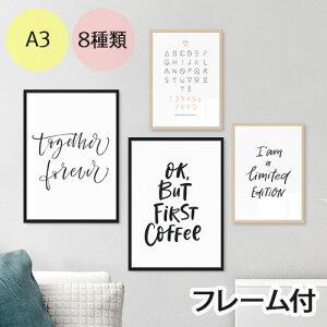 【インテリアポスター】カリグラフィコレクションA3※フレーム付