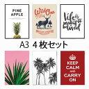 ポスター インテリア A3 4枚セット アートポスター 北欧 おしゃれ...