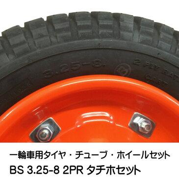 一輪車・台車・荷車用車輪 BS 3.25-8 タチホハブレス(ブリヂストンタイヤ仕様)325-8 4本セット