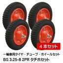 一輪車・台車・荷車用車輪 BS 3.25-8 タチホハブレス...