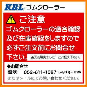 ヤンマー Ee-65 コンバイン用ゴムクローラー KBL製 3540N8SR 350-84-40 パターンC SP位置 中心 コンバイン クローラー 350x84x40 350-40-84 350x40x84 ケービーエル