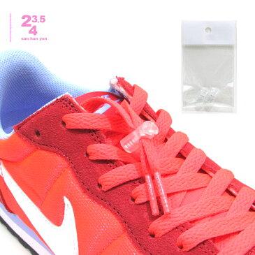 靴ひもストッパー S クリアー (シューレーススットッパー・レースロック・紐留め)ネコポス(ポスト投函)送料無料 同梱可