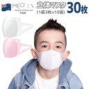 MEOマスク マスク こども用 30枚 (3枚入×10袋) 個包装 小顔 ふつう ピンク ホワイト おしゃれ 使い捨て 子供用 キッズ用 女性 大人 かわいい 可愛い フィット pm2.5 立体 KN95 ニュージーランド