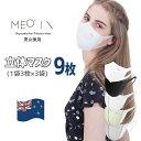 MEOマスク マスク ふつうサイズ 男女兼用 9枚 3枚入×3袋 個包装 ふつう ホワイト グレー ブラック おしゃれ 使い捨て 大人 かわいい 可愛い フィット pm2.5 立体 KN95 ニュージーランド