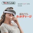 【2021年最新】Tech Love ホットアイマスク ストレスフリー ホット アイマスク 遮光性抜群 音楽 軽量 目 疲れフィットする3D構造 快適な装着感 父の日 プレゼント コードレス 遮光 3D 安眠 Tech Love Smart hot Eye あす楽対応