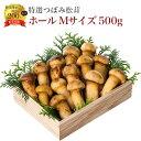 松茸 まつたけ 天然 冷凍 特選つぼみM (7-9cm) ホ...