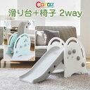 すべり台 滑り台 椅子 2way 室内 子供用滑り台 すべりだい おしゃれ 屋内 室内用 室内遊具 キッズ 子供 幼児誕生日 プレゼント お祝 おもちゃ Caraz カラズ