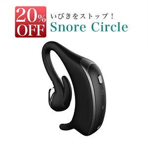 【スーパーSALE】 いびき防止 グッズ Snore Circle スノアサークル 耳装着型 いびきストッパー 骨伝導 Bluetooth 音声認識 特許技術 いびき 改善 対策 防止 アプリ 睡眠管理 睡眠負債